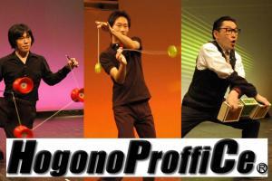 ホゴノプロフィスのパフォーマンスショー